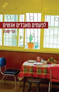 Some Times You Lose People - Hebrew cover